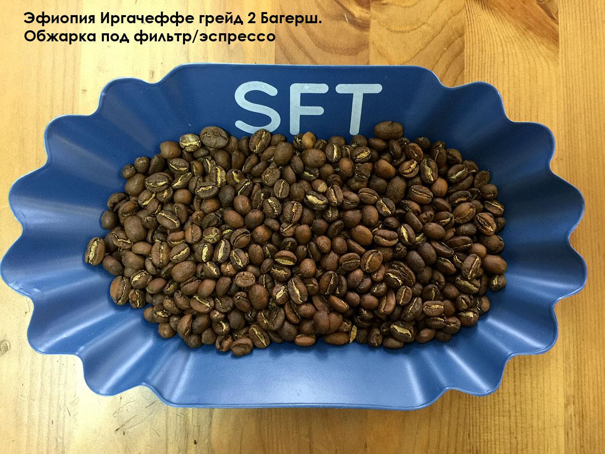 Эфиопия Иргачеффе Грейд 2 Багерш – обжарка под фильтр/эспрессо